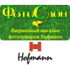 Фирменный интернет-магазин фоторамок и альбомов Хофманн