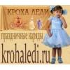 Интернет-магазин Кроха Леди